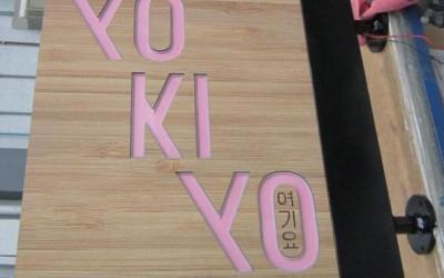 Yokiyo LED sign Amsterdam