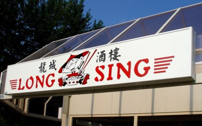 long-sing-W&O-lichtreclame